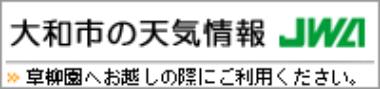 大和市の天気情報 JWA 草柳園へお越しの際にご利用ください